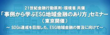 21世紀金融行動原則・環境省 共催 「事例から学ぶESG地域金融のあり方」セミナー(東京開催) ~SDGs達成を目指した、ESG地域金融の普及に向けて~ ご案内