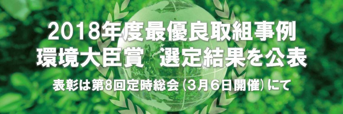 2018年度最優良取組事例 環境大臣賞 選定結果を公表