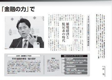 ESGファイナンスアワード_小泉大臣メッセージ