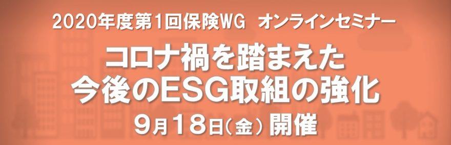 第1回保険WG「コロナ禍を踏まえた今後のESG取組の強化」